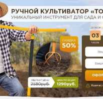 Тарпан культиватор официальный сайт