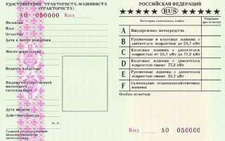 Замена прав на погрузчик по истечении срока