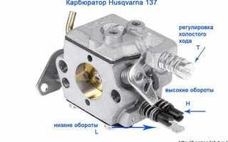 Регулировка карбюратора бензопилы husqvarna 137